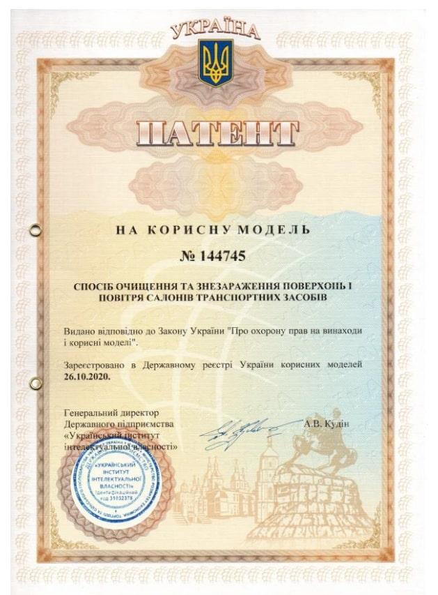 патент на способ дезинфекции салонов автобусов методом УФ облучения