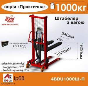 Штабелер с весами 4BDU1000Ш-П Практический