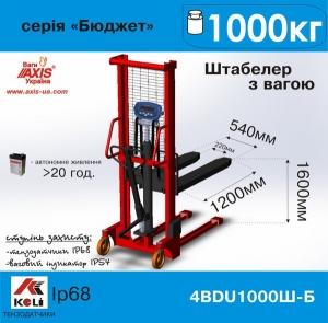 Штабелер с весами 4BDU1000Ш-Б Бюджет