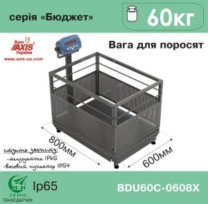 Весы для взвешивания поросят BDU60С-0608Х