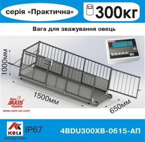 Весы для овец 4BDU300ХВ-0615-П Практический