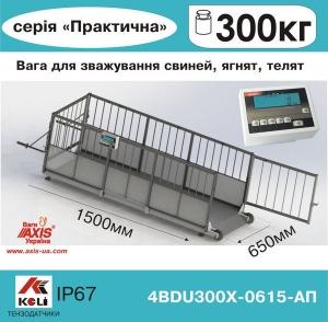 Весы для свиней 4BDU300Х-0615-П Практический