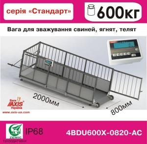 Весы для свиней 4BDU600Х-0820-С Стандарт