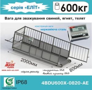Весы для свиней 4BDU600Х-0820-Э Элит