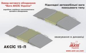Весы автомобильные подкладные АКСИС15-П (в динамике)