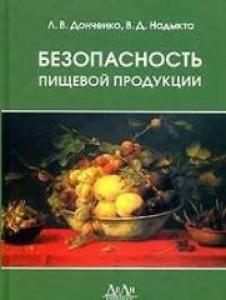 Безопасность пищевой продукции. Донченко Л.В.