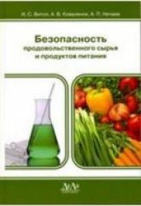 Безопасность продовольственного сырья и продуктов питания. Витол И.С.