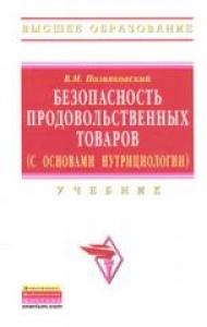 Безопасность продовольственных товаров (с основами нутрициологии). Позняковский В.М.