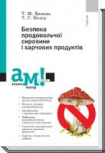 Безпека продовольчої сировини і харчових продуктів. Димань Т.М.