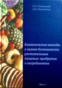 Биологические методы в оценке безопасности растительных пищевых продуктов и ингредиентов. Пилипенко Л.Н.