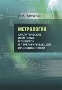 Метрология. Аналитические измерения в пищевой и перерабатывающей промышленности. Бегунов А.А.
