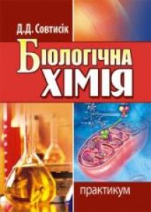 Біологічна хімія. Практикум. Совтисік Д.Д.