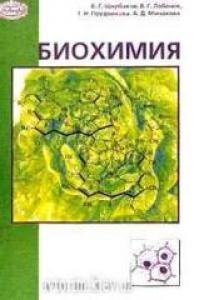 Биохимия. Щербаков В.Г.