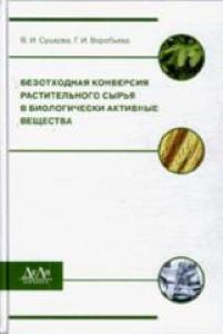 Безотходная конверсия растительного сырья в биологически активные вещества. Сушкова В.И.