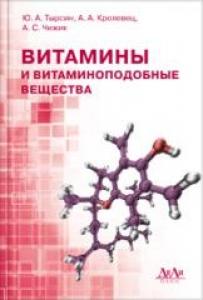 Витамины и витаминоподобные вещества. Тырсин Ю.А.