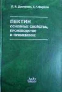 Пектин: свойства, производство и применение. Донченко Л.В.