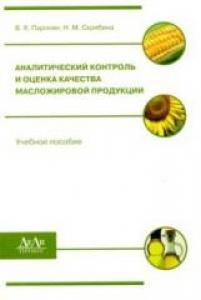 Аналитический контроль и оценка качества масложировой продукции. Паронян В.Х.