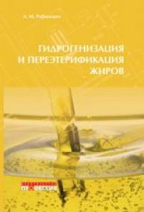 Гидрогенизация и переэтерификация жиров. Рабинович Л.М.