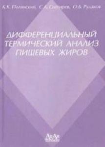 Дифференциальный термический анализ пищевых жиров. Полянский К. К.