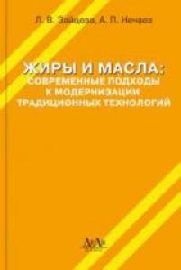 Жиры и масла: современные подходы к модернизации традиционных технологий. Зайцева Л.В., Нечаев А.П.