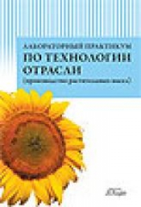 Лабораторный практикум по технологии отрасли (производство растительных масел). Л.А. Мхитарьянц, Е.П. Корнена.