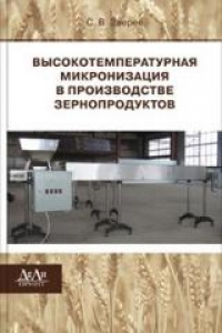 Высокотемпературная микронизация в производстве зернопродуктов. Зверев С.В.