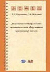 Диагностика неисправностей технологического оборудования мукомольных заводов. Г.Е. Птушкина