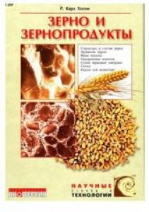 Зерно и зернопродукты. Хосни Р.К.