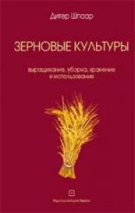 Зерновые культуры: выращивание, уборка, хранение и использование. Шпаар Д. К.