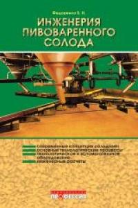 Инженерия пивоваренного солода. Федоренко Б. И.