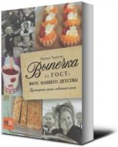 Выпечка по Госту. Кулинарные хиты советской эпохи. Чадеева И.