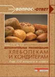Дополнительные рекомендации хлебопекам и кондитерам. Еще 151 вопрос и ответ. Ковэн С.