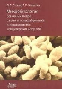 Микробиология основных видов сырья и полуфабрикатов в производстве кондитерских изделий. Скокан Л.Е.