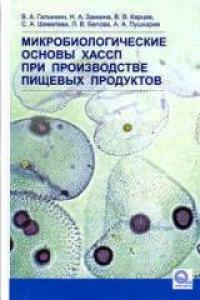 Микробиологические основы ХАССП при производстве пищевых продуктов. Галынкин В.А.