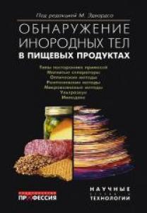 Обнаружение инородных тел в пищевых продуктах. Эдвардс М.