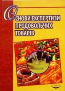 Основи експертизи продовольчих товарів. Малигіна В.Д.