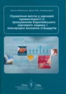 Управління якістю у харчовій промисловості із врахуванням Європейського Харчового Кодексу і міжнародно визнаних стандартів. Михальські Т.