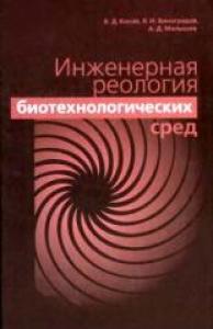 Инженерная реология биотехнологических сред. Косой В.Д.