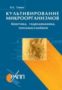 Культивирование микроорганизмов: кинетика, гидродинамика, тепломассообмен. Тишин В.Б.
