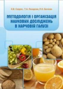 Методологія і організація наукових досліджень в харчовій галузі. К.В. Свідло