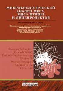 Микробиологический анализ мяса, мяса птицы и яйцепродуктов. Дж. К. Мид