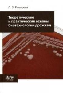 Теоретические и практические основы биотехнологии дрожжей. Римарева Л.В.
