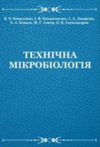 Технічна мікробіологія. Коваленко В. О.