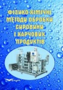 Фізико-хімічні методи обробки сировини і харчових продуктів. Соколенко А.І.