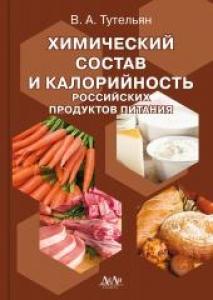 Химический состав и калорийность российских продуктов питания: Справочник. Тутельян В.А.