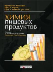 Химия пищевых продуктов. Феннем О.Р.