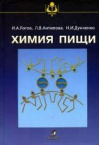 Химия пищи. Рогов И.А.