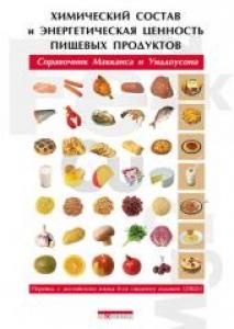 Химический состав и энергетическая ценность. Справочник Макканса и Уиддоусона.