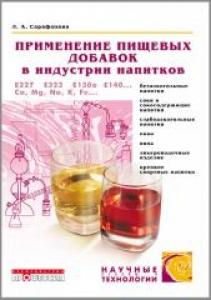 Применение пищевых добавок в индустрии напитков. Сарафанова Л.А.