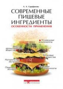 Современные пищевые ингредиенты. Особенности применения. Сарафанова Л.А.